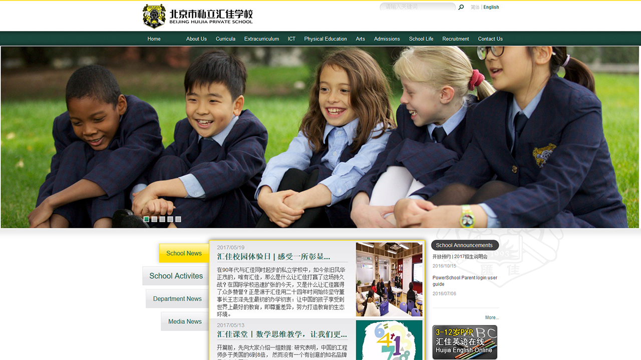 Beijing Huijia Private (IB)School