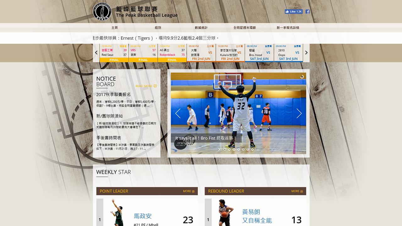籃峰籃球聯賽