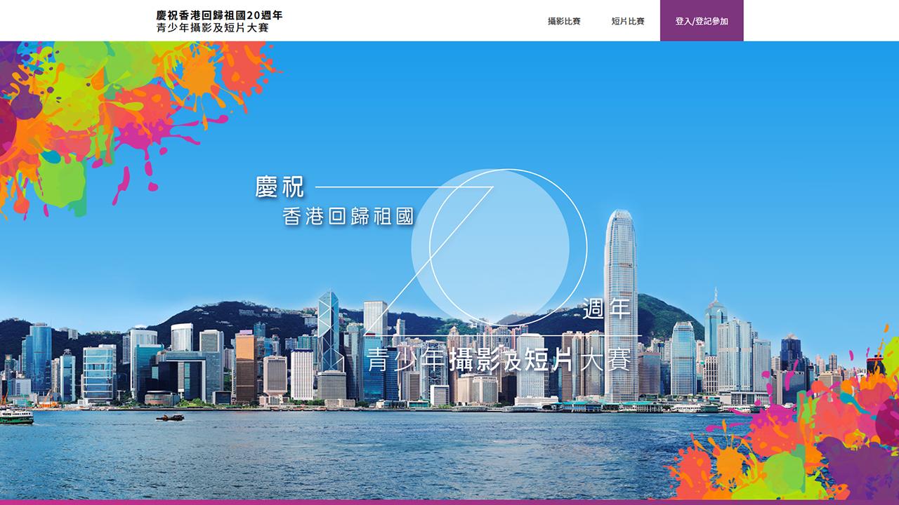 慶祝香港回歸祖國20週年 青少年攝影及短片大賽