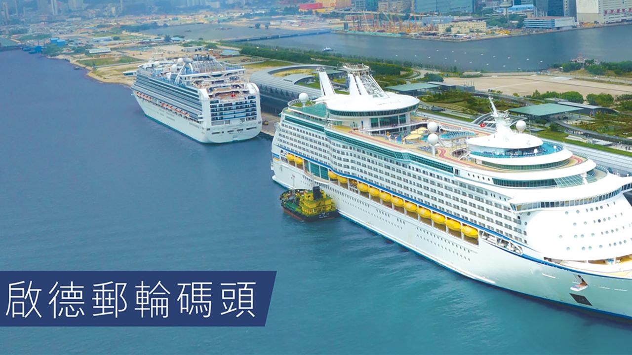 Kai Tak Cruise Terminal Display system
